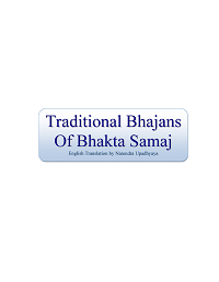 Traditional Bhajans of Bhakta Samaj